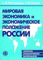Мировая экономика и экономическое положение России  Постников С.Л. купить