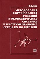 Методология формирования решений в экономических системах и инструментальные среды их поддержки  Дик В.В. купить