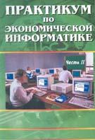 Практикум по экономической информатике 2 часть  Косарев В.П. купить