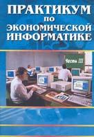 Практикум по экономической информатике 3 часть  Мельников П.П. купить