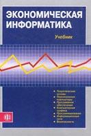 Экономическая информатика Учебник 2-е издание  Косарев В.П. купить