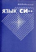 Язык Си++ 5-е издание  Подбельский В.В. купить