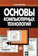 Основы компьютерных технологий  Попов В.Б. купить