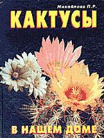 Кактусы в нашем доме  Михайлова П. купить