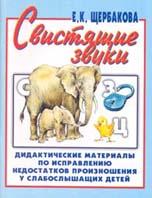 Свистящие звуки для слабослышащих дет   Щербакова Е.К. купить