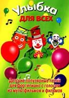 Улыбка для всех. Детские популярные песни в переложении для фортепиано с голосом и гитары Выпуск 1 Учебное пособие   купить