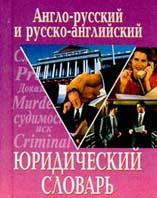 Англо-русский и русско-английский юридический словарь  Кравченко А.П. купить