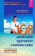 108 движений кругового самомассажа Избранные практики йоги и цигуна  Шейнман И. купить