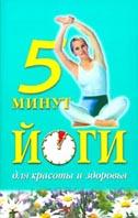 5 минут йоги для красоты и здоровья   купить
