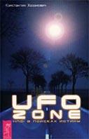 UFO Zone НЛО: в поисках истины  Хазанович К. купить