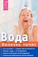 Вода болезнь точит  Шефнер Б.Н. купить