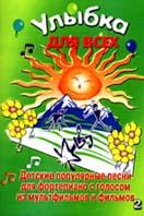 Улыбка для всех. Детские популярные песни в переложении для фортепиано с голосом и гитары Выпуск 2 Учебное пособие    купить