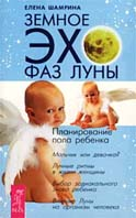 Земное эхо фаз Луны Планирование пола ребенка  Шамрина Е. купить