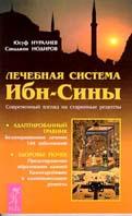 Лечебная система Ибн-Сины Современный взгляд на старинные рецепты   Нуралиев Ю. купить