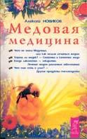 Медовая медицина  Новиков А. купить