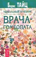 Уникальный лечебник врача-гомеопата  Тайц Б. купить