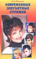 Современные элегантные стрижки  Панченко О.А. купить