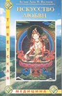 Искусство любви Тибетская медицина  Востоков В.Ф. купить