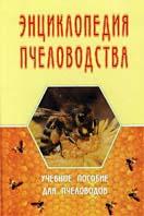Энциклопедия пчеловодства Учебное пособие для пчеловодов   купить