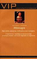 Монарх Как стать лидером, победить и не потерять Стратегия и тактика  Степанов Д. купить