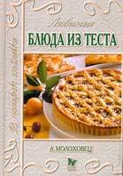 Любимые блюда из теста  Молоховец А. купить