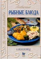 Любимые рыбные блюда   Молоховец А. купить