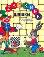 Зайкины шашки Книжка-игра для маленьких  Юровский Е.М., Кондратьева Л.П. купить