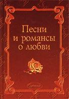 Песни и романсы о любви Серия: Сувенир   купить