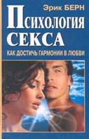 Психология секса Как достичь гармонии в любви   Берн Э. купить