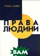 Права людини  Томас Пейн  купить