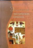 Энциклопедия мистических терминов   купить