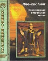 Современная ритуальная магия Серия: Коллекция Сфинкс  Кинг Ф. купить