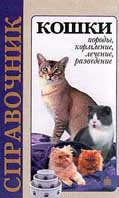 Кошки Породы, кормление, лечение, разведение Справочник   купить