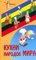 Кухни народов мира Серия: Хозяюшка  Березнев А.В. купить
