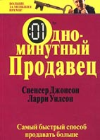 Одноминутный продавец  Джонсон С., Уилсон Л. купить