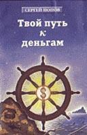 Твой путь к деньгам  Попов С.Н. купить