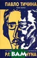 Ранні збірки поезії  Павло Тичина купить