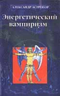 Энергетический вампиризм  Астрогор А. купить