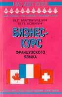 Бизнес-курс французского языка  Матвиишин В.Г. купить
