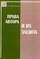 Права автора и их защита Вопросы и ответы Документы и материалы  Максимова Л.Г. купить