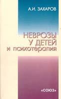 Неврозы у детей и психотерапия Серия: Психология ребенка  Захаров А.И. купить