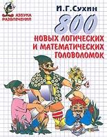 800 новых логических и математических головоломок  Сухин И.Г. купить