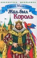 Жил-был король  Михалков С. купить
