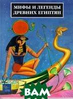 Мифы и легенды древних египтян    купить