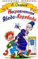 Несравненная Ябеда-Корябеда  Семенов А. купить
