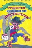 Требуется сообщник для преступления  Медведев В.В. купить