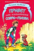 Привет от капитана Соври-Голова  Медведев В.В. купить