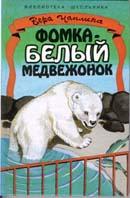 Фомка - белый медвежонок  Чаплина В. купить