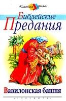 Вавилонская башня Библейские предания   купить