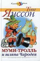 Муми-тролль и шляпа Чародея  Янссон Т. купить